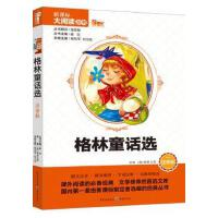 格林童话选(注音版)/新课标大阅读丛书 正版 格林兄弟 9787229081225