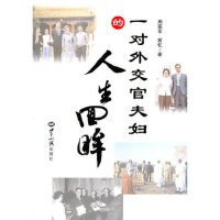 【新书店正版】一对外交官夫妇的人生回眸,周振东,柯忆,世界知识出版社9787501240029