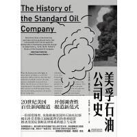 美孚石油公司史[美]艾�_?塔���;肖�A�h、方芳 �g�V西��范大�W出版社9787559813596