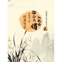 传奇经典:海公大红袍全传(二)(电子书)