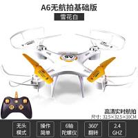 四轴飞行器充电玩具直升机儿童遥控飞机摇控航拍无人机