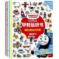 全4册托马斯和朋友早教贴纸书语言学习小火车儿童思维训练游戏书0-2-3-6周岁益智游戏语言学习早教启蒙手工游戏书绘本