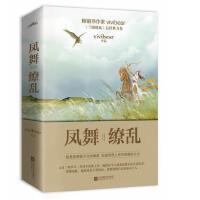凤舞缭乱(共2册)