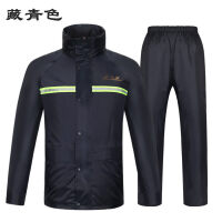 天堂雨衣雨裤套装电动车摩托车双层加厚雨披男女式分体雨衣 藏青色 S