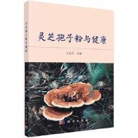 【正版全新直发】灵芝孢子粉与健康 王永兵 9787030411600 科学出版社