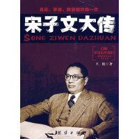 宋子文大传(2011)
