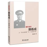 """隐形将军韩练成――从""""侍从室参谋""""到""""共和国中将"""""""