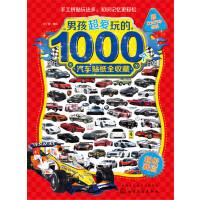 男孩超爱玩的1000个汽车贴纸全收藏.超级赛道
