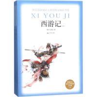 西游记 北京燕山出版社