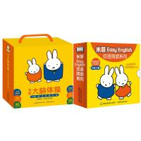 米菲大脑体操1-2岁亲子早教礼包 亲子互动礼包 幼儿益智游戏书 0-1-2岁宝宝游戏书+米菲Easy English双