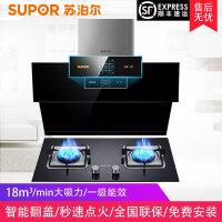 SUPOR/苏泊尔J619+QB506抽油烟机燃气灶套餐侧吸厨房灶具套装组合