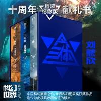 三体十周年纪念版(精装) 刘慈欣 科幻经典 雨果奖 骨灰级收藏