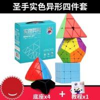 已调试润滑三阶金字塔魔方异形玩具竞速拧四轴比赛魔方