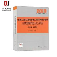 2019全国二级注册结构工程师专业考试试题解答及分析(2012-2018)