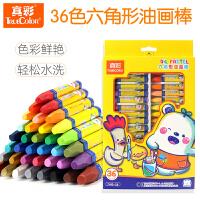 真彩油画棒36色宝宝蜡笔儿童安全幼儿安全放心画笔彩笔腊笔套装色粉笔油画笔彩绘棒