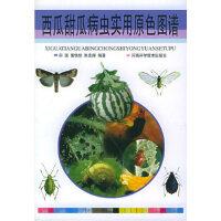 西瓜甜瓜病虫实用原色图谱,邱强,河南科学技术出版社9787534925504