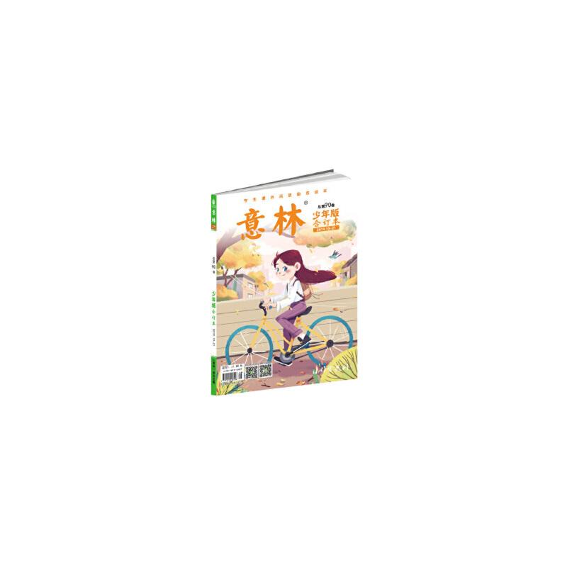 意林绘阅读合订本2019年10期-12期(总第38卷)