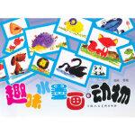 【新书店正版】趣味水墨画---动物,曹健绘,上海人民美术出版社9787532275908