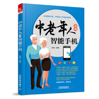 中老年人�W用智能手�C 曾增 9787113245429 中���F道出版社