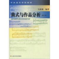 中央音乐学院教材:曲式与作品分析