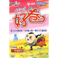 好卷:一年级语文上册(江苏教育版)