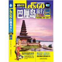巴厘岛旅行Let's Go(第二版)