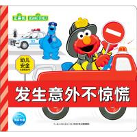 幼儿安全主题图画书:发生意外不惊慌
