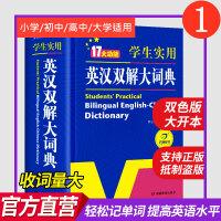 学生实用英汉双解大词典(双色版大开本)涵盖小学初中高中生大学英语词典词汇语法工具书 开心辞书