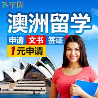 澳大利亚留学咨询申请中介 澳洲本科硕士出国留学申请含留学文书