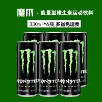 可口可乐 Monster(魔爪)能量型维生素饮料 330ml*6听 运动动能饮料