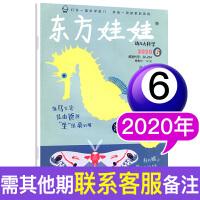 幼儿大科学杂志 2020年1月 3-7岁幼儿睡前图画书亲子故事动物科普早教育儿过期刊