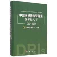 中国居民膳食营养素参考摄入量(2013版)(精)