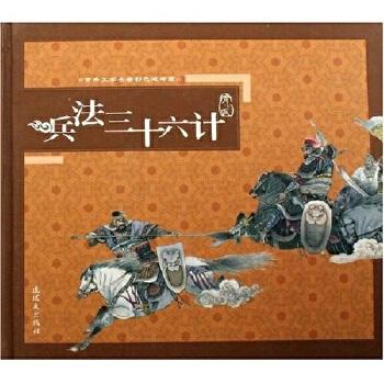 兵法三十六计-古典文学名著彩色连环画(含1CD)