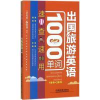 出国旅游英语1000单词速查速用 中国铁道出版社