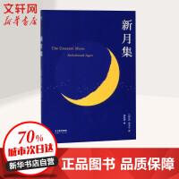 新月集(英汉对照) 云南人民出版社有限责任公司