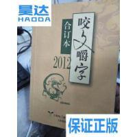 [二手旧书9成新]2012《咬文嚼字》合订本 /郝铭鉴 编 上海锦绣文章?