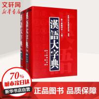 汉语大字典(第2版,缩印本) 汉语大字典编辑委员会 编纂