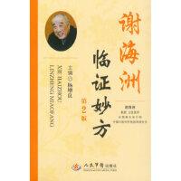 谢海洲临证妙方(第二版) 杨增良 人民军医出版社