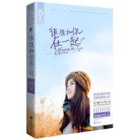 【新书店正版】很想和你在一起,温良初,江苏文艺出版社9787539950679