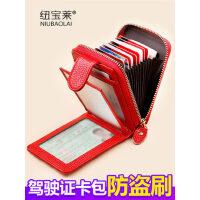 纽宝莱防盗刷防消磁女式卡包小巧驾驶证皮套真皮钱包多功能一体包