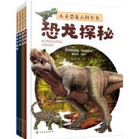 儿童恐龙百科全书(套装共4册)