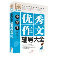黄冈作文超级版:小学生优秀作文辅导大全