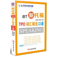 新托福TPO词汇精选:口语(满额立减)