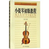 小提琴初级教程 北京同心出版社有限公司