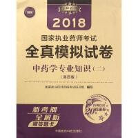 中药学专业知识(二)(第4版) 国家执业药师资格考试研究组 编写