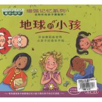 地球的小孩-最初的聆听-增强记忆系列-经典儿歌(4CD)( 货号:1529105350006)