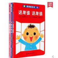 躲猫猫系列(共3册)蒲蒲兰绘本馆 这是谁+拿下来+想不到 儿童故事书0-1-2-3岁幼儿童绘本 翻翻 用游戏的方式让孩子认识世界