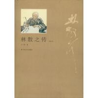 林散之传 增订本 作品集 名人传记 记述林散之传记作品 学术性可读性 西泠印社出版社
