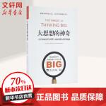 大思想的神奇 中国青年出版社