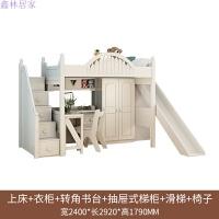 韩式田园滑梯高架床带书桌衣柜小房床多功能家具组合床学生 上床 衣柜 书桌 梯柜 滑梯 椅